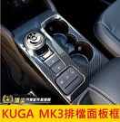 FORD福特【KUGA MK3排檔面板框...