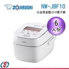 【信源】象印6人份白金厚釜壓力IH電子鍋 NW-JBF10