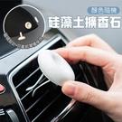 硅藻土擴香 車用擴香 除濕 磁吸式 出風口夾 擴香機 擴香器 香氛 精油 顏色隨機(V50-2804)