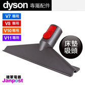 Dyson 戴森 V11 V10 V8 V7床墊吸頭(全新原廠盒裝) Fluffy Motorhead皆可使用/全新原廠/建軍電器