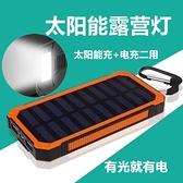 太陽能行動電源 超大容量超薄便攜手機【快速出貨八折下殺】