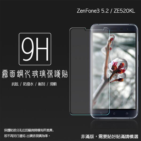 ▼霧面鋼化玻璃保護貼 ASUS ZenFone 3 ZE520KL Z017DA 5.2吋 抗眩護眼/凝水疏油/強化保護貼/9H硬度