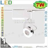 【LED軌道燈】LED 7W。台灣晶片。白款 黃光 鋁製品 造型款 優品質※【燈峰照極my買燈】#gH029-5