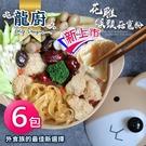 【龍廚】花雕猴頭菇寬粉 x6包(390g*6)