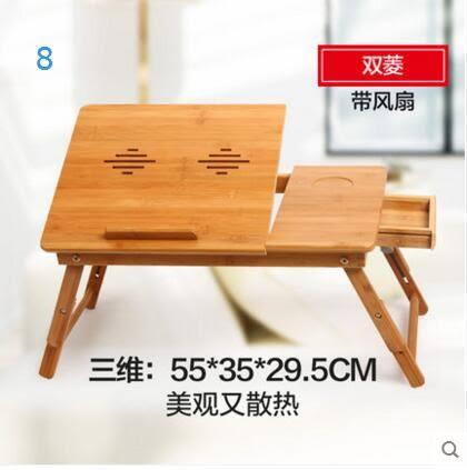 筆記本電腦桌床上用小桌子可折疊懶人學習桌寫字桌書桌