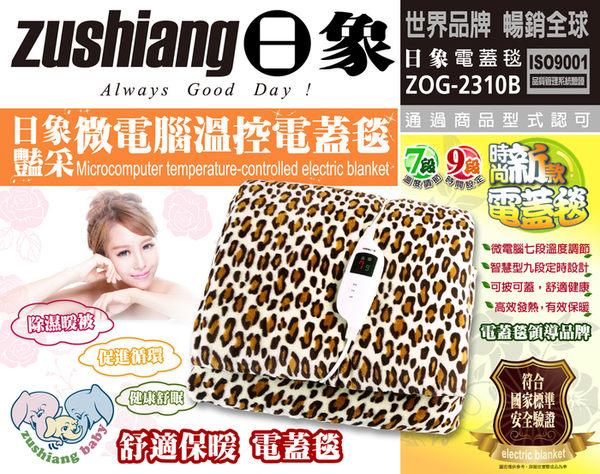 淘禮網 ZOG-2310B日象豔采微電腦溫控電蓋毯