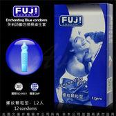 情趣用品-保險套商品♥FUJICONDOM芙莉詩藍色情挑螺紋顆粒型保險套12入情趣用品