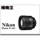 ★相機王★Nikon AF-S 85mm F1.4 G 平行輸入