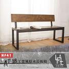 ♥【微量元素】 手感工業風原木長板椅 HF41 餐椅【多瓦娜】