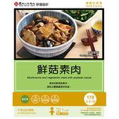 【馬偕醫院】鮮菇素肉調理包(240g/包)