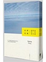 二手書博民逛書店 《輕描淡寫》 R2Y ISBN:9861793852│張艾嘉