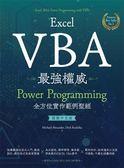 Excel VBA最強權威〈國際中文版〉:Power Programming全方位實作範例聖經