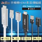 【貓頭鷹3C】aibo 三合一 手機轉HDMI影音傳輸線(iOS/Type-C/Micro)-2M 黑色/銀  色[IP-3IN1-HDMI]