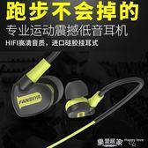 重低音筆電手機mp3通用掛耳式運動線控耳麥跑步耳機      SQ4892『樂愛居家館』