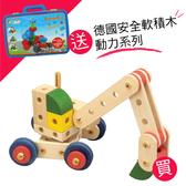 建構式積木【贈-德國安全軟積木-動力系列】