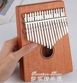 拇指琴卡林巴琴17音初學者kalimba琴卡琳巴琴姆指琴便攜式  麥琪精品屋