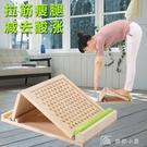 拉筋板拉筋凳家用斜踏板小腿拉伸器健身實木拉筋神器清拉筋器 YXS交換禮物