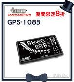 【真愛88】【征服者】 HUD 1088 測速抬頭顯示器