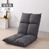 沙發榻榻米床上椅子靠背日式地板小沙發網紅款地墊床上電腦椅 現貨快出YJT