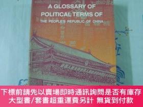 二手書博民逛書店A罕見GLOSSARY OF POLITICAL TERMS OF(作者或編者簽名鈐印本)Y36936 李谷城