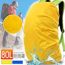 80L背包防水罩70~80公升後背包防雨...