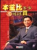 二手書博民逛書店《本益比多少才可以買-股市名家系列24***》 R2Y ISBN:9579178607