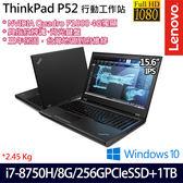 【Lenovo】ThinkPad P52 20M9CTO1WW 15.6吋i7-8750H六核1TB+256G SSD雙碟升級Quadro獨顯商務工作站筆電