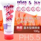 《蘇菲雅情趣用品》Play&Joy狂潮 熱感基本型潤滑液 100g(瑪卡粹取/超熱感) 台灣製造