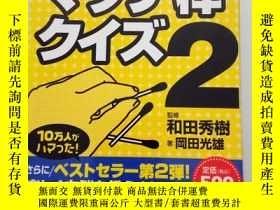 二手書博民逛書店罕見マッチ棒クイズ2(火柴棍智力競賽(quiz)2)Y18923