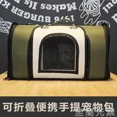 寵物包貓咪背包泰迪外出貓籠子狗狗包包貓貓包貓便攜籠袋子箱用品 igo  至簡元素