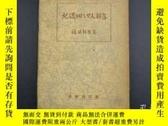 二手書博民逛書店(K1018)侵華史料罕見限量發行《北滿的俄羅斯部落》1冊全 二