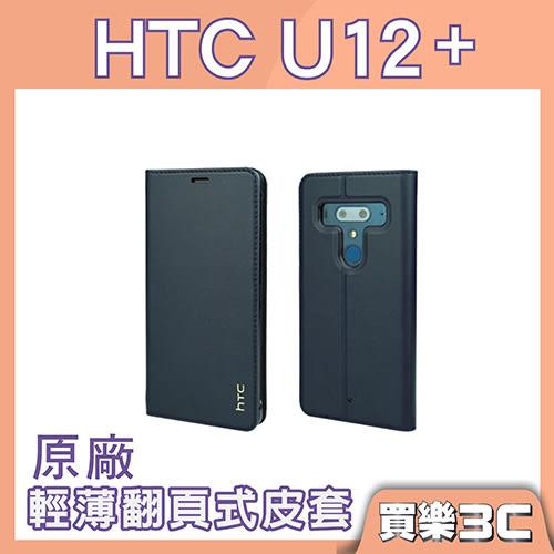 現貨 HTC U12+ 原廠 輕薄翻頁式皮套 藍色,可立式 側掀設計,輕鬆享受視聽娛樂,聯強代理 U12 Plus