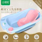 小哈倫嬰兒浴盆寶寶洗澡盆可坐躺通用小孩兒童浴桶新生兒沐浴用品igo 衣櫥の秘密