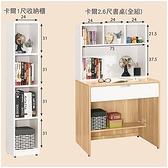 【水晶晶家具/傢俱首選】JM1699-5卡爾2.6尺低甲醛防蛀木心板雙層書桌(右圖)