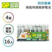 GP超霸「霸-娜娜」小小兵卡通版 4號 綠能特級 碳鋅電池16入