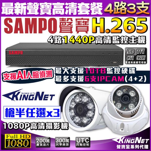 【台灣安防】監視器套餐 聲寶監控 SAMPO 4路高清主機+3支1080P鏡頭 支援 1440P 傳統類比 手機遠端