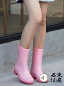 中筒雨鞋水鞋防滑水靴可愛膠鞋防水雨靴女雨鞋【君來佳選】