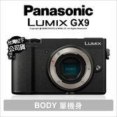註冊禮~9/30 Panasonic GX9 單機身 4K錄影 內置閃燈公司貨★送64G+24期★ 薪創數位