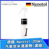 德國 Nanotol 汽車奈米清潔劑(濃縮) 250ml 汽車清潔劑 濃縮清潔劑 車用清潔 需稀釋使用