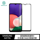 【愛瘋潮】NILLKIN SAMSUNG Galaxy A22 5G Amazing CP+PRO 防爆鋼化玻璃貼 滿版防指紋