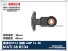 【台北益昌】德國 BOSCH 魔切機配件 MATI 68 RSD4 鑽石弧形刀 適用 GOP 55-36