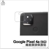Google Pixel 4a 5G 纖維鏡頭貼 手機鏡頭 保護貼 玻璃貼 防刮 防爆 手機後鏡頭 保護膜