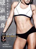 (二手書)硬派健身 高強度間歇運動教戰手冊