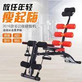 多功能仰臥板懶人運動機收腹機自動仰臥起坐健身器材家用腹肌男女YS-新年聚優惠
