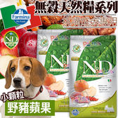 【zoo寵物商城】(送7-11禮卷300元)法米納》ND挑嘴成犬天然無穀糧野豬蘋果(小顆粒)-2.5kg