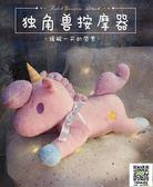 玩偶 獨角獸按摩公仔玩偶睡覺音樂抱枕毛絨玩具大號萌韓國生日禮物女生 宜品居家