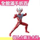 【大河 三重斯特利姆型態】日本 超可動 鹹蛋超人 超人力霸王 奧特曼  低單價 CP值高【小福部屋】