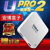 【免運】安博盒子 UPRO2 X950 百台現貨 破千豪禮大方送 機上盒 數位盒子 純淨版