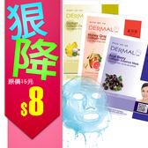 【下殺】韓國DERMAL面膜 緊緻/調理/保濕/美白/舒緩 多款可選