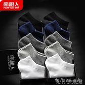 10雙禮盒裝襪子男士短襪黑夏季棉襪中筒男襪淺口隱形低筒防臭船襪 晴天時尚館
